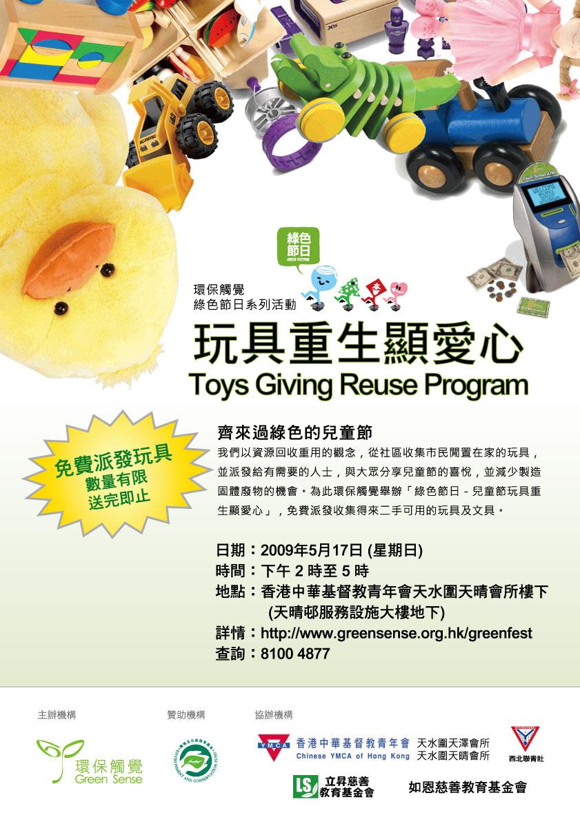 绿色儿童节活动 - 玩具重生显爱心